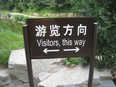 visitors-this-way2.jpg